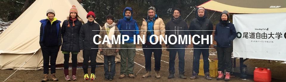 CAMP IN ONOMICHI