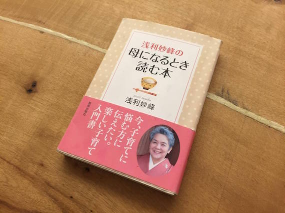 母になるとき読む本(致知出版社)