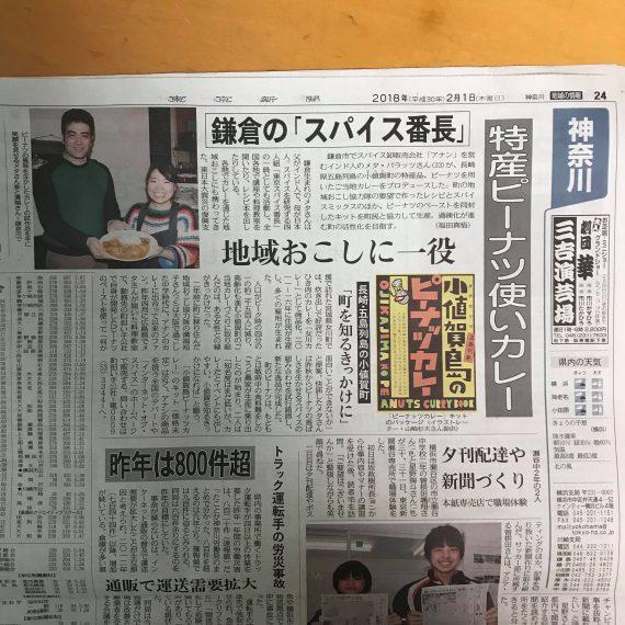 東京スパイス番長 バラッツさんと卒業生による新たなスパイスが誕生
