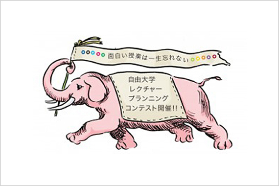 freeelephant