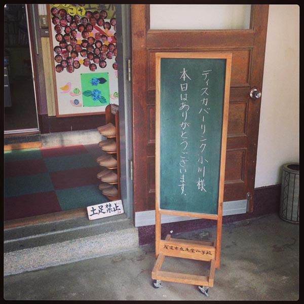 尾道のすてきな小学校