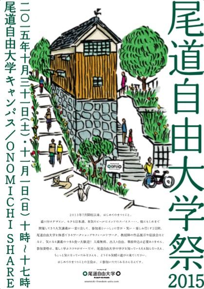 尾道自由大学祭 2015