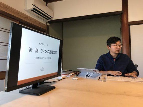 Curator's voice -『せとうちワイン学 』講義レポート